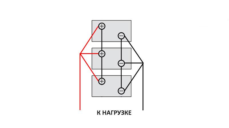 Способ параллельного соединения аккумуляторов