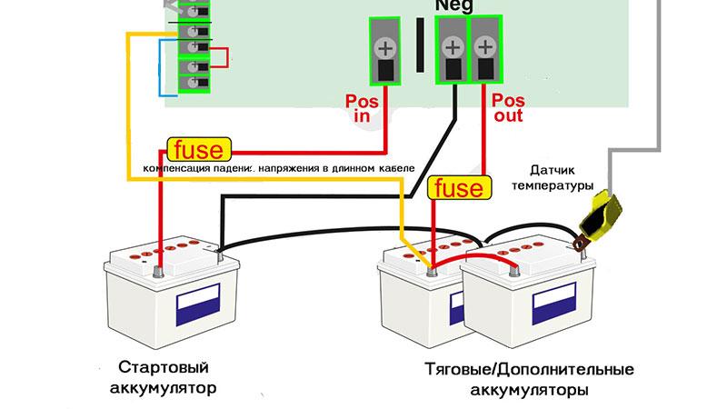 Схема подключения DC - DC зарядного устройства