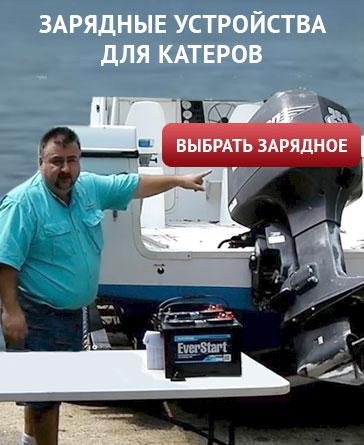 Зарядное устройство для катера